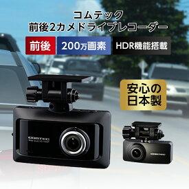 【ふるさと納税】コムテック 前後2カメドライブレコーダー ZDR025【1204621】