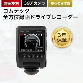 【ふるさと納税】コムテック 全方位録画ドライブレコーダーHDR360GS【1209178】