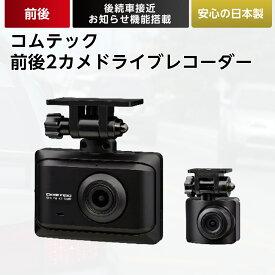【ふるさと納税】コムテック 前後2カメドライブレコーダー ZDR016【1214392】