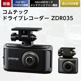 【ふるさと納税】コムテック ドライブレコーダー ZDR035【1232469】