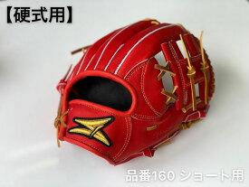 【ふるさと納税】SAEKI 野球グローブ【硬式・ショート用】【Rオレンジ】