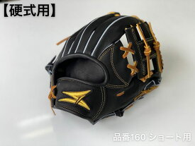 【ふるさと納税】SAEKI 野球グローブ【硬式・ショート用】【ブラック】
