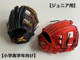 【ふるさと納税】SAEKI 野球グローブ【ジュニア用】【Rオレンジ】【ブラック】