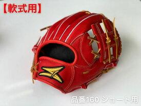 【ふるさと納税】SAEKI 野球グローブ【軟式・ショート用】【Rオレンジ】