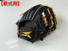 【ふるさと納税】SAEKI 野球グローブ【軟式・ショート用】【ブラック】