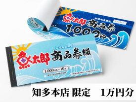 【ふるさと納税】 【※魚太郎本店限定※】魚太郎商品券◆1万円分◆