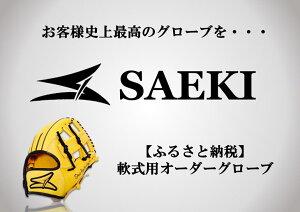 【ふるさと納税】SAEKI軟式用オーダーグローブ■