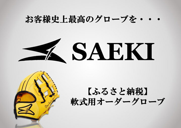 【ふるさと納税】SAEKI 軟式用オーダーグローブ