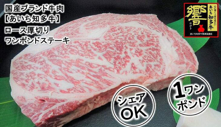 【ふるさと納税】デカっ!ブランド牛ロース【ワンポンドステーキ】シェアして食べよう!!※北海道・沖縄・離島の方は量が異なりますので、下記内容量欄で確認してください。