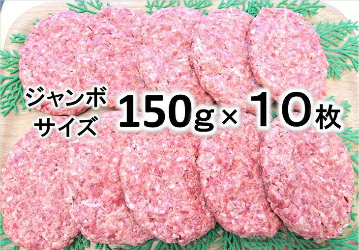 【ふるさと納税】【大判】サイズ【150g】【10枚】入り お肉屋さんの国産手作り【ジャンボ】ハンバーグ