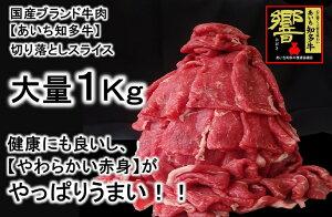 【ふるさと納税】ブランド牛【知多牛】【大量1kg】 切り落とし 【赤身】が旨いっ!!※北海道・沖縄・離島の方は量が異なりますので、下記内容量欄で確認してください。