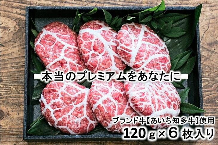 【ふるさと納税】知多牛【プレミアム】ハンバーグ『響』 一枚一枚が【肉職人の手作り】