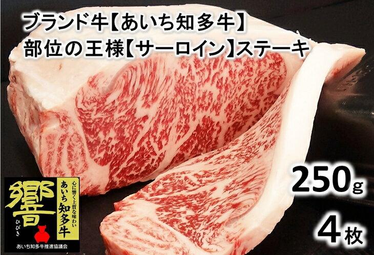 【ふるさと納税】高級4等級使用!! 【サーロインステーキ】250g4枚 『知多牛』生肉で送ります!!
