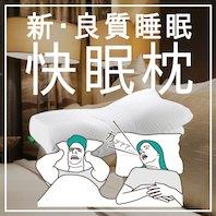 【ふるさと納税】スージーAS快眠枕 【ベーシックタイプ】うれしい枕カバー付き!(ライトサックス)