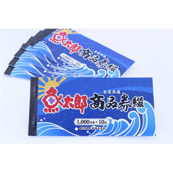 【ふるさと納税】 魚太郎1万円商品券