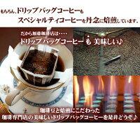 【ふるさと納税】しゃちブレンドドリップバッグコーヒー240袋入りセット