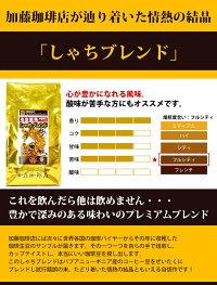 【ふるさと納税】欲張りな珈琲福袋2kg[G500×2・しゃち×2]<挽き具合:豆のまま>