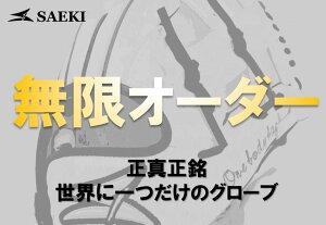 SAEKI野球グローブ【無限オーダー】
