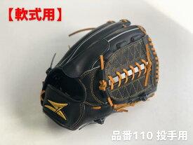 【ふるさと納税】SAEKI 野球グローブ 【軟式・品番110】【ブラック】【Rオレンジ】