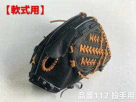 【ふるさと納税】SAEKI 野球グローブ 【軟式・品番112】【ブラック】【Rオレンジ】