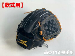 SAEKI野球グローブ【軟式・品番113】【ブラック】【Rオレンジ】