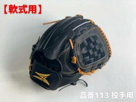 【ふるさと納税】SAEKI 野球グローブ 【軟式・品番113】【ブラック】【Rオレンジ】