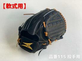 【ふるさと納税】SAEKI 野球グローブ 【軟式・品番115】【ブラック】【Rオレンジ】