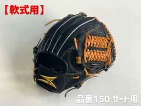 【ふるさと納税】SAEKI 野球グローブ 【軟式・品番150】【ブラック】【Rオレンジ】