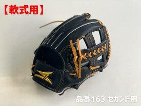 【ふるさと納税】SAEKI 野球グローブ 【軟式・品番163】【ブラック】【Rオレンジ】