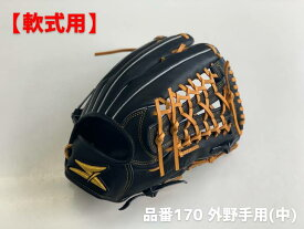【ふるさと納税】SAEKI 野球グローブ 【軟式・品番170】【ブラック】【Rオレンジ】