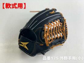 【ふるさと納税】SAEKI 野球グローブ 【軟式・品番175】【ブラック】【Rオレンジ】