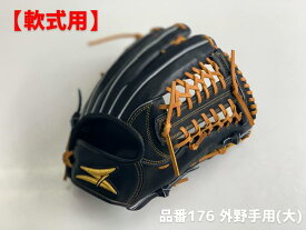 【ふるさと納税】SAEKI 野球グローブ 【軟式・品番176】【ブラック】【Rオレンジ】