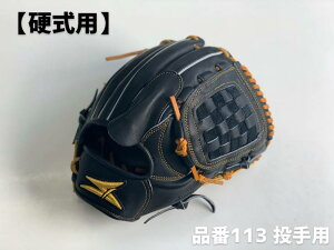 SAEKI野球グローブ【硬式・品番113】【ブラック】【Rオレンジ】