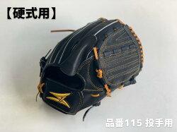 SAEKI野球グローブ【硬式・品番115】【ブラック】【Rオレンジ】
