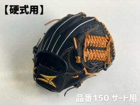 【ふるさと納税】SAEKI 野球グローブ 【硬式・品番150】【ブラック】【Rオレンジ】