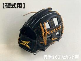 【ふるさと納税】SAEKI 野球グローブ 【硬式・品番163】【ブラック】【Rオレンジ】