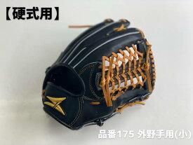 【ふるさと納税】SAEKI 野球グローブ 【硬式・品番175】【ブラック】【Rオレンジ】