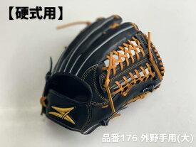 【ふるさと納税】SAEKI 野球グローブ 【硬式・品番176】【ブラック】【Rオレンジ】