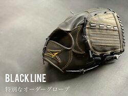 SAEKI野球オーダーグローブ【ブラックラインシリーズ】