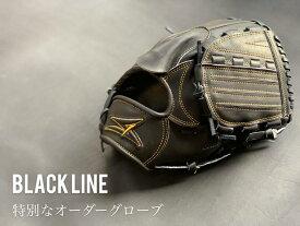 【ふるさと納税】SAEKI 野球オーダーグローブ【ブラックラインシリーズ】