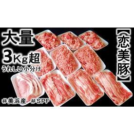 【ふるさと納税】ブランド豚【 3キロ超え!】【小分け】がうれしい【SPF豚】の【恋美豚】セット※北海道・沖縄・離島の方は量が異なりますので、下記内容量欄で確認してください。