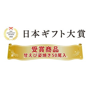 【ふるさと納税】2018日本ギフト大賞受賞!盛り沢山「甘えび姿焼きギフト」50尾入
