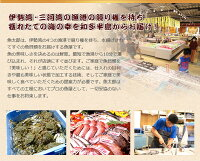 【ふるさと納税】魚太郎知多半島の恵みセット