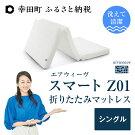 【ふるさと納税】エアウィーヴスマートZ01(シングル)折りたたみマットレス三つ折りコンパクト収納寝具airweave送料無料