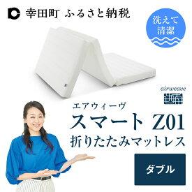 【ふるさと納税】エアウィーヴ スマートZ01(ダブル)折りたたみマットレス 三つ折り コンパクト収納 寝具 airweave 送料無料