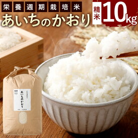 【ふるさと納税】幸田町産 栄養週期栽培米 あいちのかおり 10kg 米 お米 白米 精米 令和2年産 送料無料