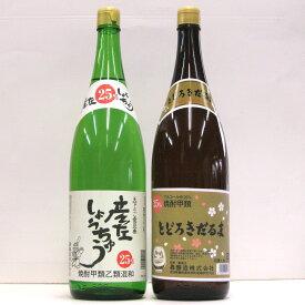 【ふるさと納税】焼酎飲み比べセット 酒 焼酎 2本セット (幸田町寄付管理番号1910)