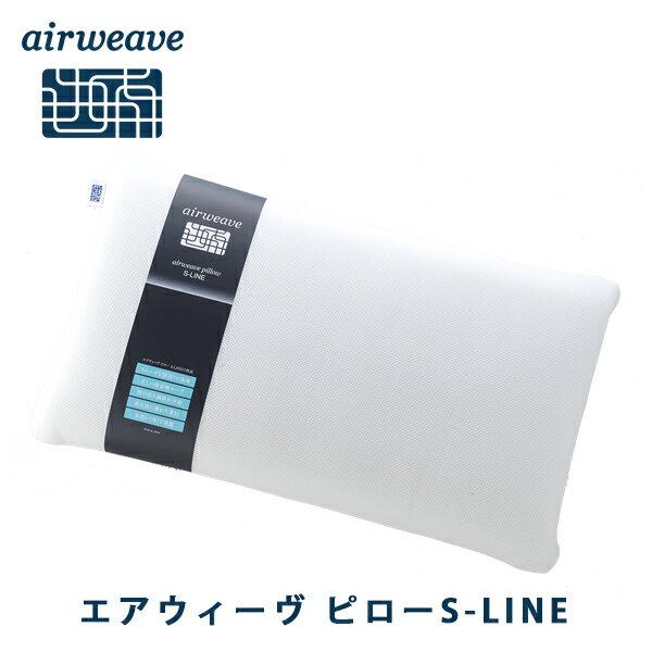 【ふるさと納税】エアウィーヴ ピロー S-LINE 高機能 枕 まくら 肩こり 快眠 蒸れない 洗える 寝具
