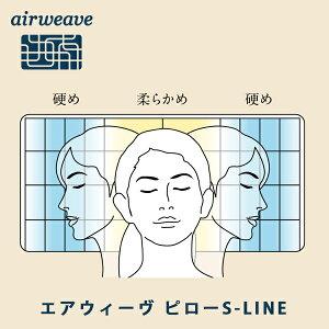 【ふるさと納税】エアウィーヴピローS-LINE