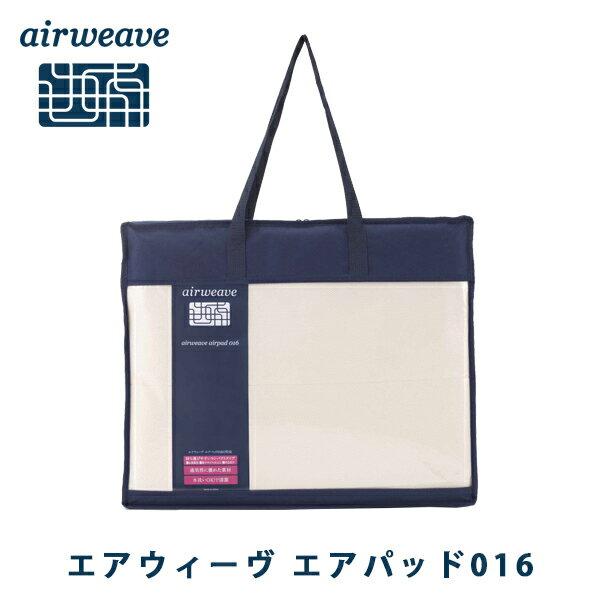 【ふるさと納税】エアウィーヴ エアパッド 016 洗える ポータブル 携帯用
